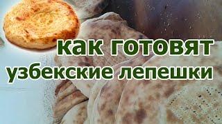 Настоящие Узбекские лепешки