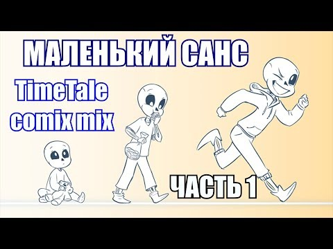 Маленький Санс [TimeTale] (undertale comic mix dub)