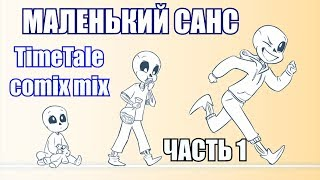 Маленький Санс [TimeTale] (undertale comic mix dub)