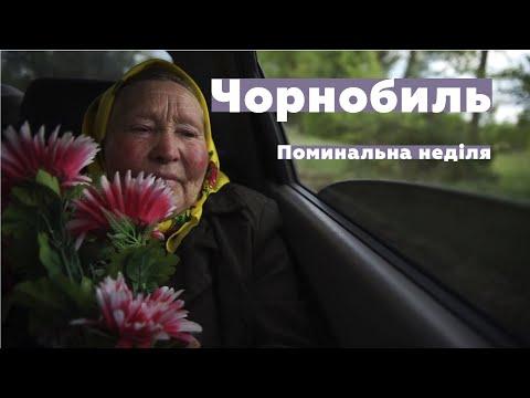 Чорнобиль. Поминальна неділя