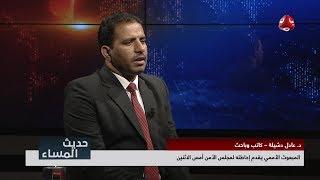 هل يتخلى جريفيث عن بيع الوهم وترويج مسرحيات الحوثيين في الحديدة ؟ | حديث المساء