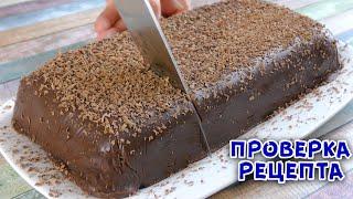 Шикарный Трюфельный Торт за 15 минут Шоколадный Торт без выпечки