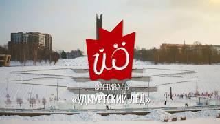 """Короткая версия фильма 12-18 февраля 2018 года фестиваль """"Удмуртский лед"""""""