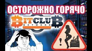 BITCLUB NETWORK ВСЁ ПРОПАЛО!