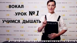 видео Певческое дыхание. Миф о «животе». Часть II