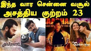 Top 5 Chennai Boxoffice Collection   Kuttram 23 Mupparimaanam Yaakkai Logan Baasha