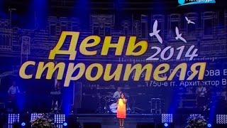 """Татьяна Буланова - """"Белая ночь"""", """"От зари"""" [День строителя, 2014]"""