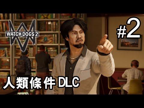 人類條件 DLC #2 殺手老朋友 | Watch Dogs 2 看門狗 2 中文版