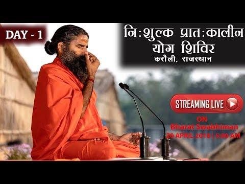 Watch Live!   Nishulk Yog Shivir   Karauli, Rajasthan   20 April 2018   Day - 1