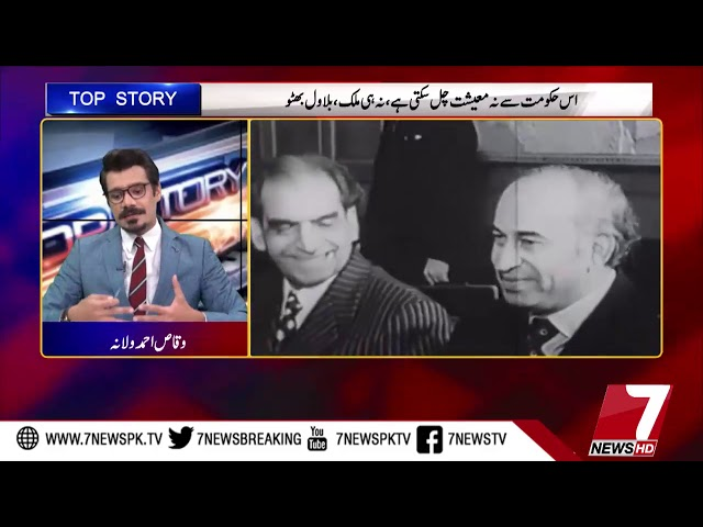 TOP STORY 04 March 2019 | 7 News Official |