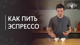 Как пить эспрессо