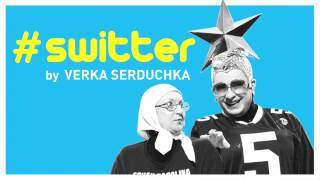 VERKA SERDUCHKA - #SWITTER [OFFICIAL AUDIO]