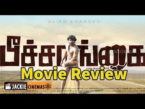 Peechangai  Tamil Movie Review By Jackiesekar    பீச்சாங்கை  பார்க்க வேண்டிய படமா?