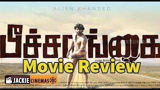 Peechangai  Tamil Movie Review By Jackiesekar  | பீச்சாங்கை  பார்க்க வேண்டிய படமா?