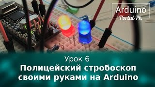 Видео урок 6 - Полицейский стробоскоп своими руками на Arduino