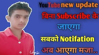 Shandaar Trick To Send Get Youtube Channel Videos Recommended Notification Without Unsubscribed