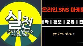 실전경험노하우비법전수=온라인 SNS 마케팅 광고대행사 …