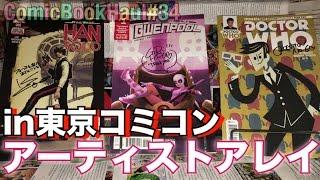 【Comic Book Haul#34】東京コミコンのアーティストアレイでサインして頂いたコミックたち!(グリヒル先生、白浜鴎先生、Question No 6先生)