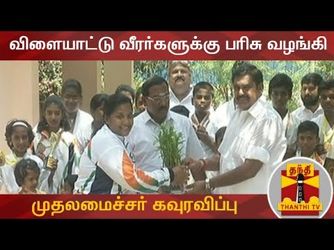 #EdappadiPalanisamy #TamilNaduCM #Athletes விளையாட்டு வீரர்களுக்கு பரிசு வழங்கி முதலமைச்சர் கவுரவிப்பு | Edappadi Palanisamy  Uploaded on 27/05/2019 :   Thanthi TV is a News Channel in Tamil Language, based in Chennai, catering to Tamil community spread around the world.  We are available on all DTH platforms in Indian Region. Our official web site is http://www.thanthitv.com/ and available as mobile applications in Play store and i Store.   The brand Thanthi has a rich tradition in Tamil community. Dina Thanthi is a reputed daily Tamil newspaper in Tamil society. Founded by S. P. Adithanar, a lawyer trained in Britain and practiced in Singapore, with its first edition from Madurai in 1942.  So catch all the live action @ Thanthi TV and write your views to feedback@dttv.in.  Catch us LIVE @ http://www.thanthitv.com/ Follow us on - Facebook @ https://www.facebook.com/ThanthiTV Follow us on - Twitter @ https://twitter.com/thanthitv