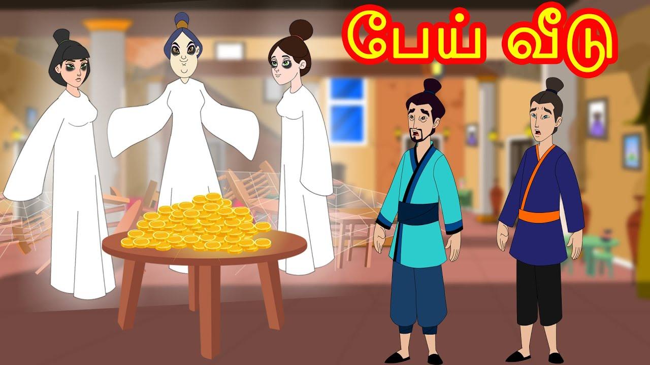 Download பேய்  வீடு  - Ghosts House | Tamil Stories | Tamil Fairy Tales | Tamil Moral Stories