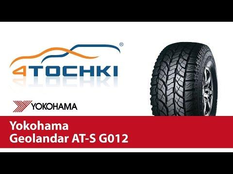 Летняя шина Yokohama Geolandar A/T-S G012 - 4 точки. Шины и диски 4точки - Wheels & Tyres
