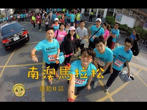 一起去跑步 MV (南澳樂活山水嘉年華 21K 馬拉松 Vlog)