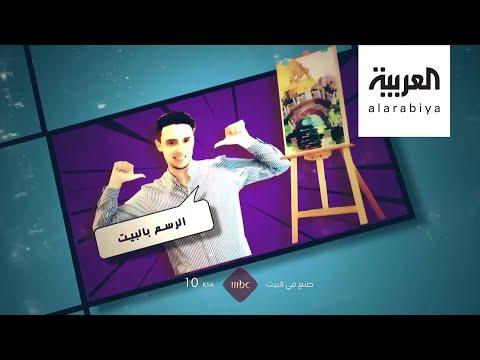 صباح العربية | -مين يكون؟-  و -صنع في البيت- بدائل عن برامج الهواة  - نشر قبل 6 ساعة