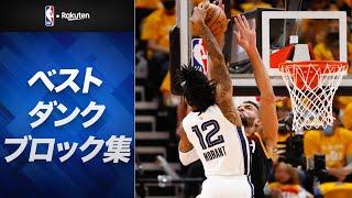 【豪快】ゴール前に立ちはだかる壁✋ ベストダンクブロック集:2020-21シーズン【NBA Rakuten】