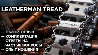 Leatherman Tread — Обзор–отзыв с ответами на частые вопросы