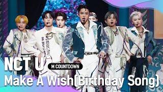'최초 공개' 에너제틱 바이브 'NCT U'의 'Make A Wish(Birthday Song)' 무대