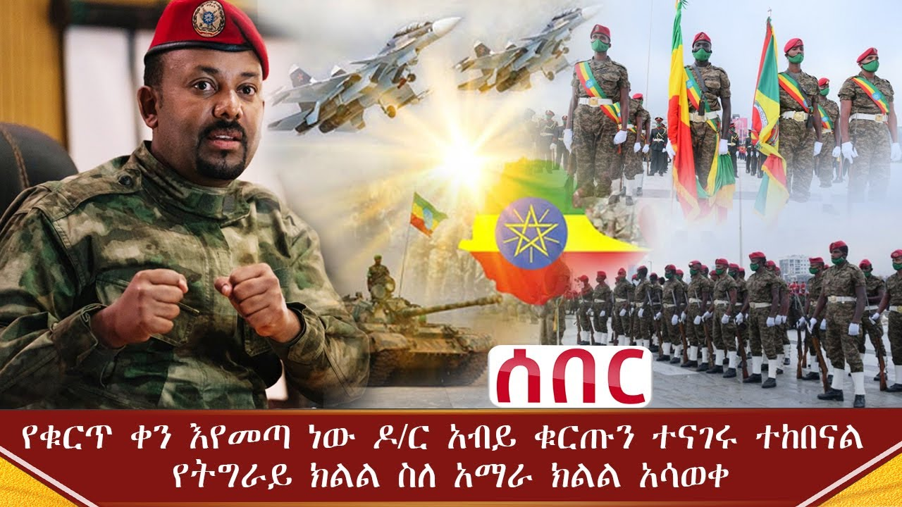 Message From Dr. Abiy Ahmed