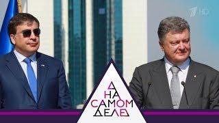 На самом деле - Михаил Саакашвили: портрет на фоне переворота. Выпуск от 11.12.2017