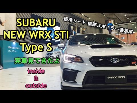 スバル 新型(D型) WRX STI Type S 標準シート&スポイラー仕様 実車見てきたよ!シート&スポイラー比較!SUBARU NEW WRX STI Type S inside&outside