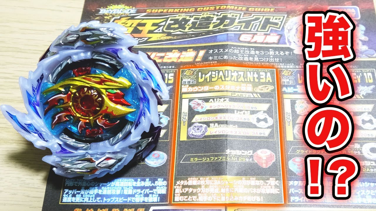 【検証】超王改造ガイドの『レイジヘリオス Nt 3A』は強いの!?【ベイブレードバースト超王】