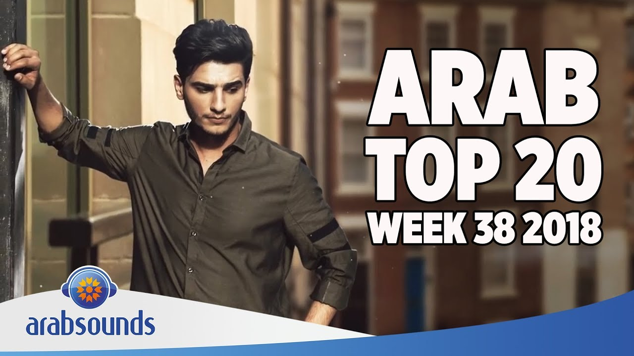 TOP 20 ARABIC SONGS (WEEK 38, 2018): Mohammed Assaf, Hatim Ammor, Haifa Wehbe & more!
