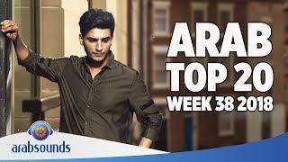 TOP 20 ARABIC SONGS (WEEK 38, 2018): Mohammed Assaf, Hatim Ammor, Haifa Wehbe & more!