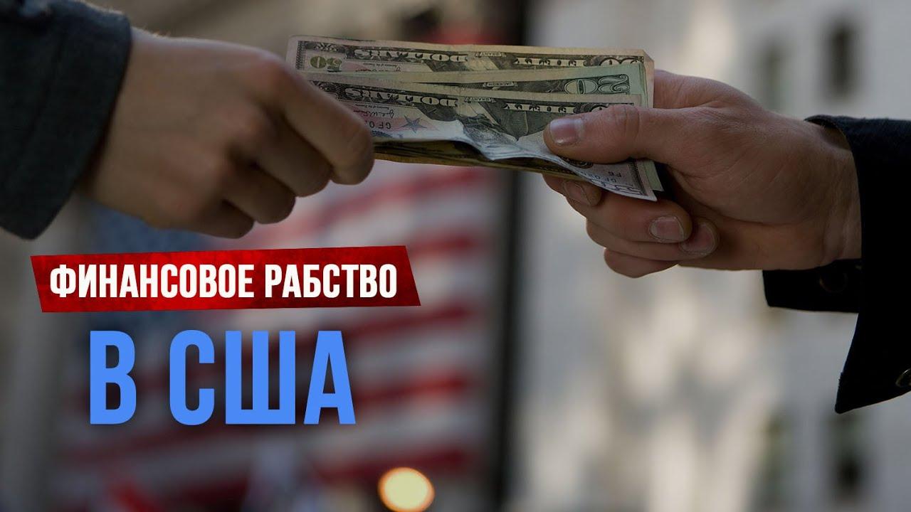 RTД: Финансовое рабство в США