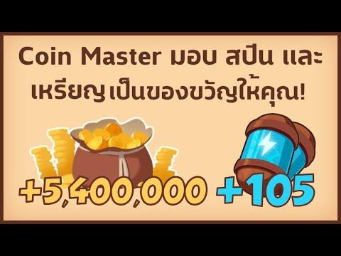 Coin Master ฟรีสปิน และ เหรียญ ลิงค์ 17.03.2021