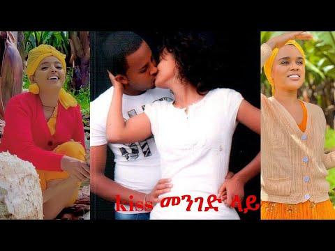 kissing በአደባባይ ፡ New viral habeshan tik tok video |Tik Tok ethiopian Funny Vine Video