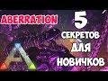 5 СЕКРЕТОВ ДЛЯ НАЧИНАЮЩИХ НА АБЕРРАЦИИ! 5 SECRETS OF ABERRATION ► Ark: Survival Evolved #15