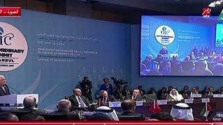 منظمة التعاون الإسلامي تدعو المجتمع الدولي للاعتراف بالقدس عاصمة فلسطين