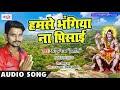 Hamse Bhangiya Na Pisai ~ Anup Rai *Prashant* Bhakti Song ~ Bhojpuri Hit Kanwar Song 2018 ~ Bol Bam