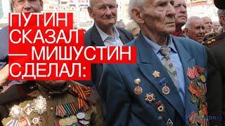 Путин сказал— Мишустин сделал: ветераны ВОВполучат приличные выплаты