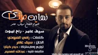 Video #saif amer   rah amot download MP3, 3GP, MP4, WEBM, AVI, FLV Juni 2018