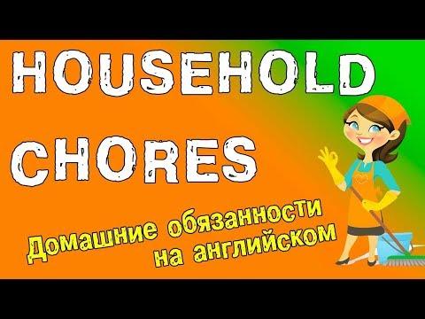 Английский видео-словарь. Домашние обязанности на английском языке.