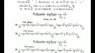 Byzantine Music Lesson 18 Ex74-79  (Ρυθμικόν σχήμα /Συνεχές έλαφρόν)