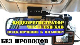 Как подключить видеорегистратор без проводов через USB-хаб