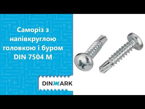 Саморіз з напівкруглою головкою і буром DIN 7504 M
