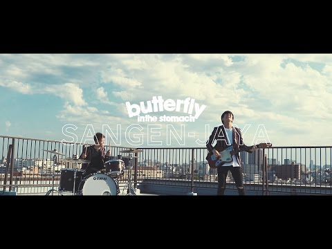 butterfly inthe stomach「Sangen-jaya」MV
