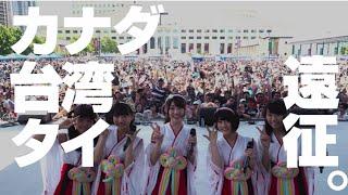 2016/7/10 カナダ(Japan Festival Mississauga) 2016/8/13-14 台湾(...